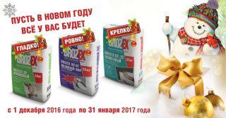 Предновогодние СКИДКИ! Смеси Brozex - 17%