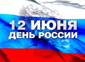 Поздравляем всех жителей нашей страны с праздником!