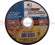 Диск по металлу отрезной (115х2,5х22мм)