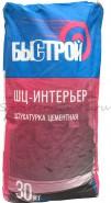 БЫСТРОЙ «ШЦ - Интерьер» штукатурка цементная для внутренних работ, 30кг.