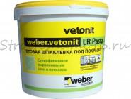 Ветонит ЛР Паста - готовая финишная шпаклевка под покраску(супербелая), ведро 20кг./12л.