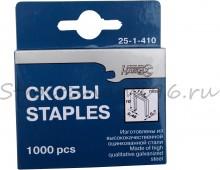 Скобы для степлера тип 53 (1000шт), 10мм