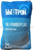 БЫСТРОЙ «ОК- универсал»  клей для плитки, керамогранита, искусственного и природного камня, 25кг.