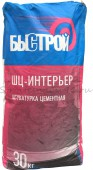 БЫСТРОЙ «ШЦ - Интерьер» штукатурка цементная, 30кг.