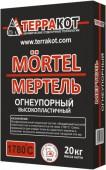 Терракот, Мертель огнеупорный высокопластичный для шамотного кирпича, 20 кг.